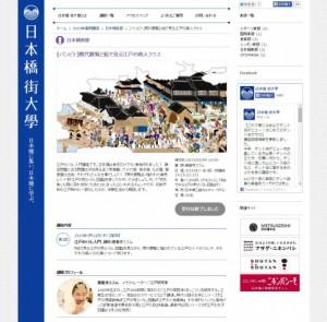 バシビト 熈代勝覧と絵で見る江戸の商人クラス 日本橋 街大學