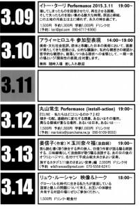 2015.3.11展