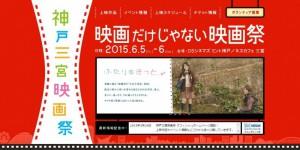 神戸三宮映画祭
