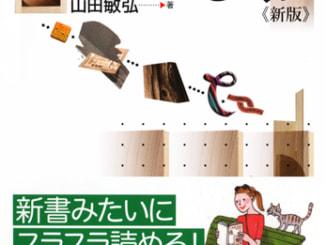 山田敏弘『日本語のしくみ《新版》』 体裁:B6変型 並製/146頁 刊行:2015年3月 価格:1,728円(税込)