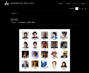 ROPPONGI ART NIGHT 2015