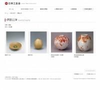 【タメ年たちの大活躍!】伊藤公洋の作品展を開催。