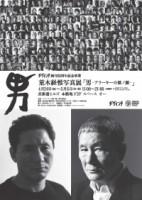 【S40News!】荒木経惟写真展『男 ―アラーキーの裸ノ顔―』が開催中。