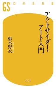 アウトサイダー・アート入門 新書 椹木野衣 / 著
