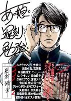 【タメ年たちの大活躍!】岡村靖幸の対談本『あの娘と、遅刻と、勉強と』が発売。