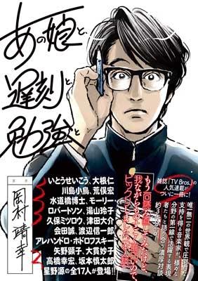 岡村靖幸『あの娘と、遅刻と、勉強と』