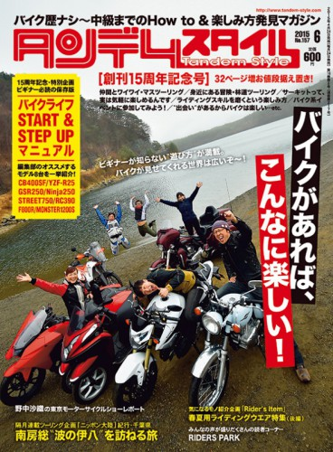 TS_COVER_157