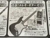 ああ通販のギターセット!!