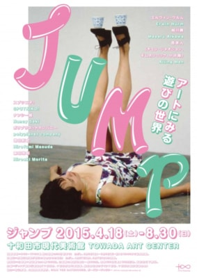 ジャンプ ―アートにみる遊びの世界―