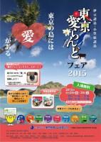 【S40News!】伊豆諸島・小笠原諸島の特産品イベント『東京愛らんどフェア2015』開催。