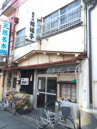京都蕎麦屋