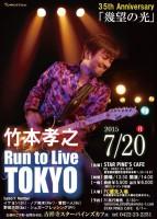 【タメ年たちの大活躍!】竹本孝之が35周年記念ライブを開催。