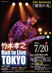 竹本孝之 35th Anniversary『 Run to Live in 東京 ~幾望の光~』