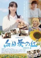 【タメ年たちの大活躍!】別所哲也が映画『向日葵の丘 1983年・夏』に出演。