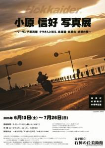 Hokkaider 小原 信好 写真展 ~ツーリング写真家 クマさんと巡る、北海道・北東北 絶景の旅~