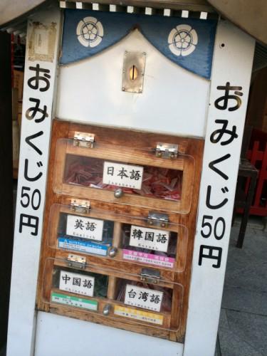 この写真は本文とどんな関係なんだと「?」な方もいるでしょう。フフフ。これは博多のスポット櫛田神社で見つけたなんともグローバルなおみくじの自販機だ。さすが大陸外交の博多である