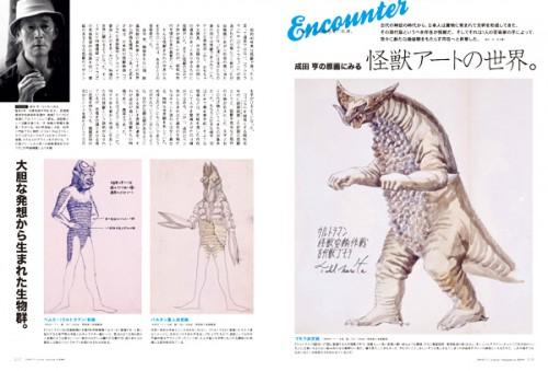 昭和40年男 怪獣アート