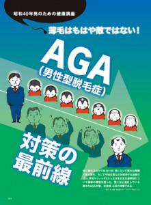 昭和40年男 AGA