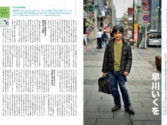 早川いくを 昭和40年男