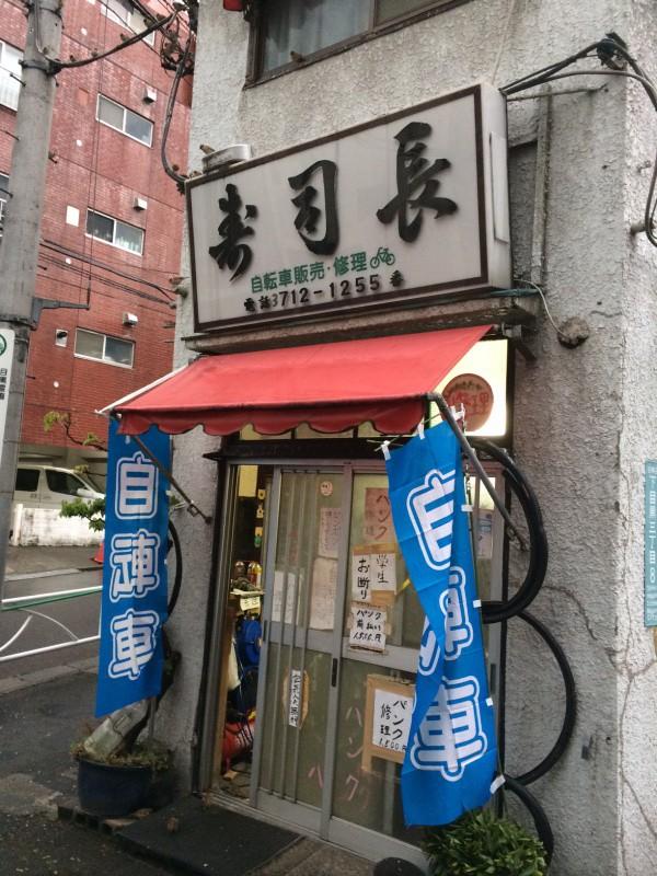 謎の寿司屋