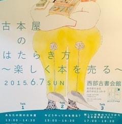 古本屋のはたらき方〜たのしく本を売る〜