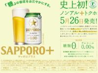【S40News!】トクホ史上で初めてのノンアルコールビールテイスト飲料、発売中!