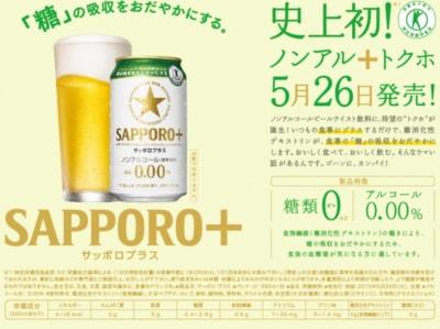 sapporo_plus_main