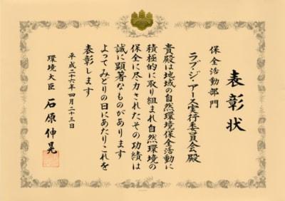 ラブジ賞状-画像