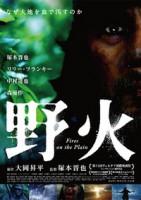 【タメ年たちの大活躍!】中村達也が出演する映画『野火』。