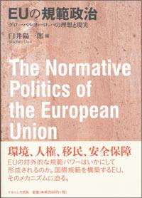 EUの規範政治 グローバルヨーロッパの理想と現実