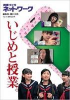 【タメ年たちの大活躍!】雑誌『授業づくりネットワーク』最新号発売。