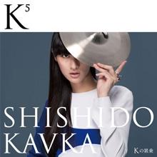 シシド・カフカ「K⁵(Kの累乗)」