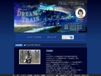 Force Club DREAM TRAIN J WAVE 81.3 FM RADIO