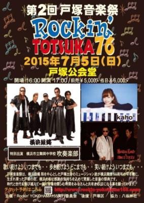 第2回 戸塚 音楽祭 Rockin' TOTSUKA76