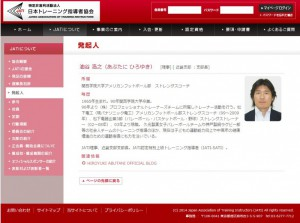 JATI 日本トレーニング指導者協会