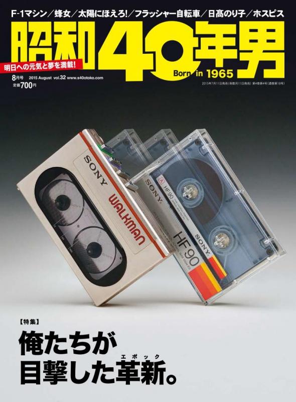 昭和40年男 Vol.32