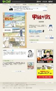 甲組の徹   池田邦彦   モーニング公式サイト   モアイ