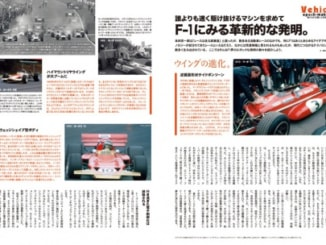 昭和40年男 F1