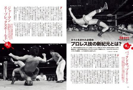 昭和40年男 プロレス技