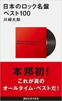 【タメ年たちの大活躍!】日本のロック名盤ベスト100