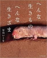 【タメ年たちの大活躍!】早川いくをの最新作は読む写真集。