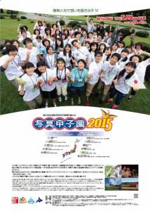 写真甲子園2015