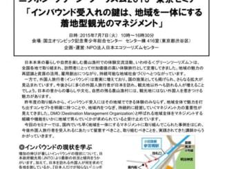 ニッポン・グリーン・ツーリズム2015 東京セミナー
