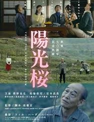 映画『陽光桜』