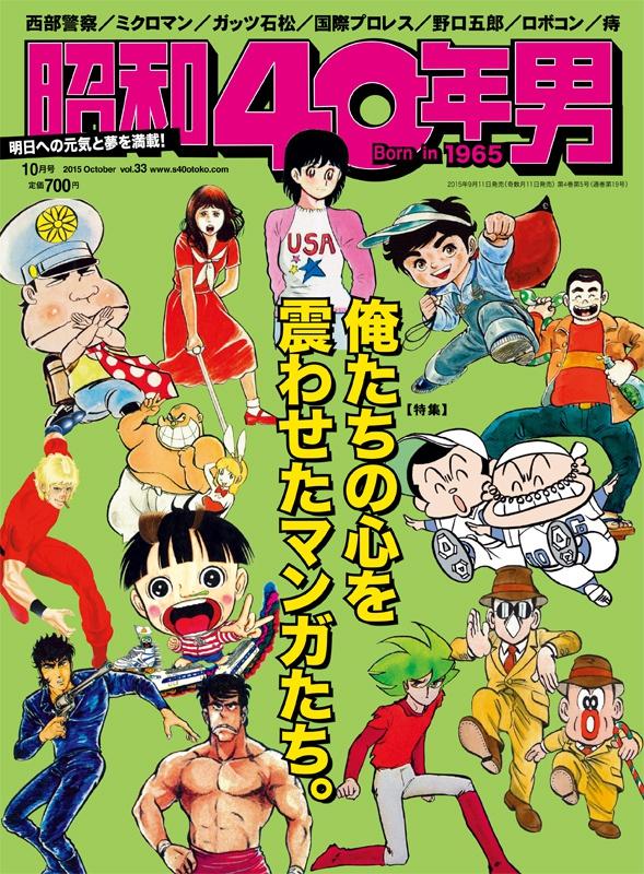 昭和40年男 Vol.33