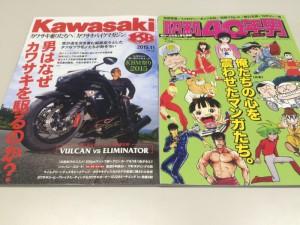 左がウチの会社の一番年上になるバイク雑誌だその13歳(笑)