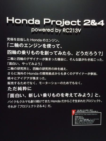 ホンダプロジェクト