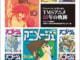 【アニメ】TMSの歴史は昭和40年男の歴史