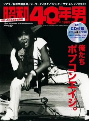 昭和40年男 Vol.34
