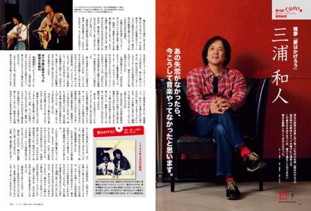 昭和40年男 雅夢